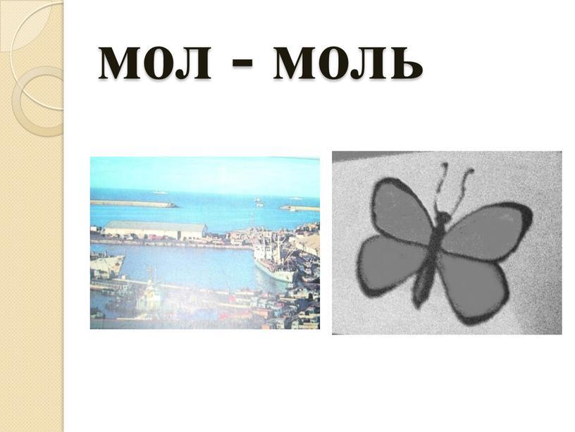 мол - моль