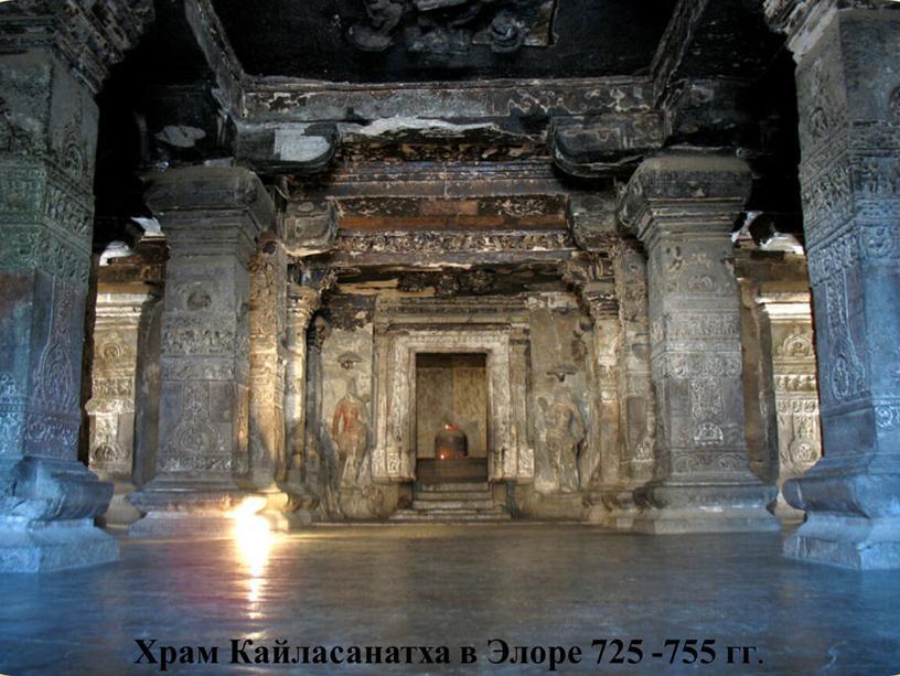 Храм Кайласанатха в Элоре 725 -755 гг