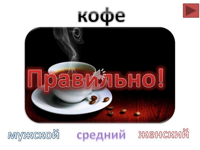Правильно! кофе мужской средний женский