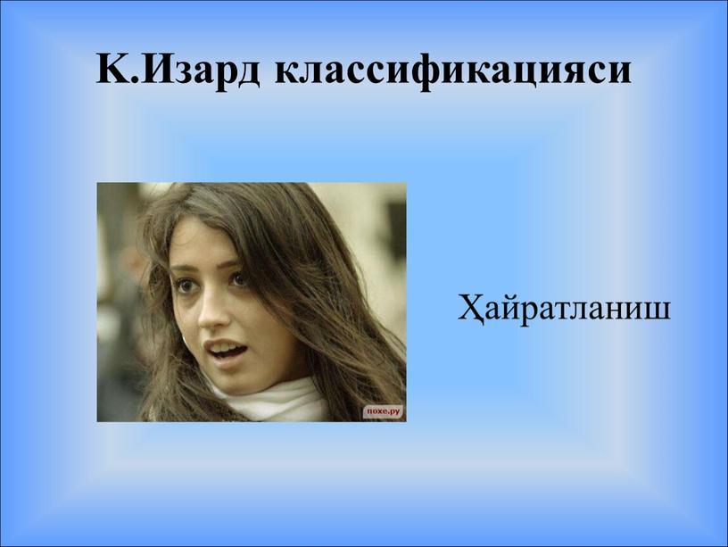 K.Изард классификацияси Ҳайратланиш