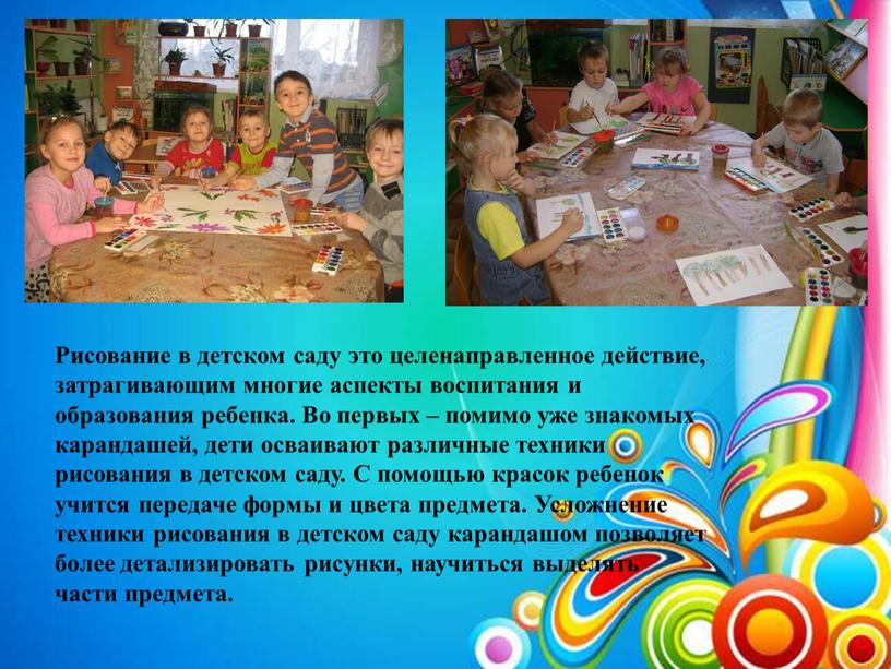 Рисование в детском саду это целенаправленное действие, затрагивающим многие аспекты воспитания и образования ребенка