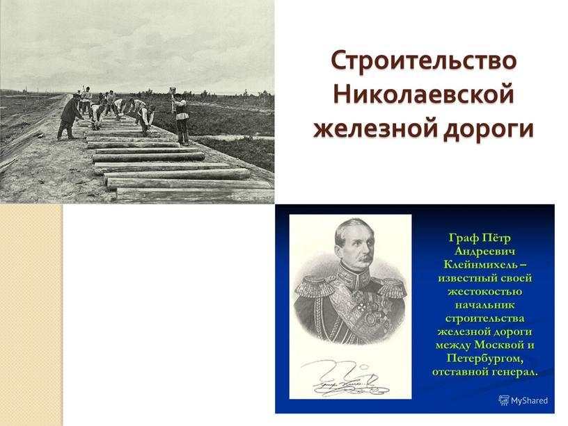Строительство Николаевской железной дороги