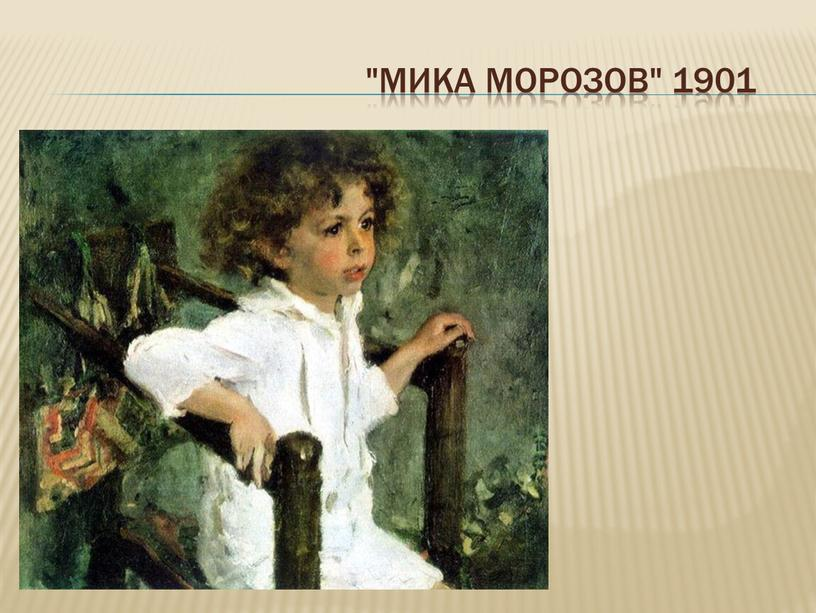 """Мика Морозов"" 1901"