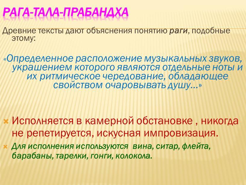Рага-тала-прабандха Древние тексты дают объяснения понятию раги , подобные этому: «Определенное расположение музыкальных звуков, украшением которого являются отдельные ноты и их ритмическое чередование, обладающее свойством…