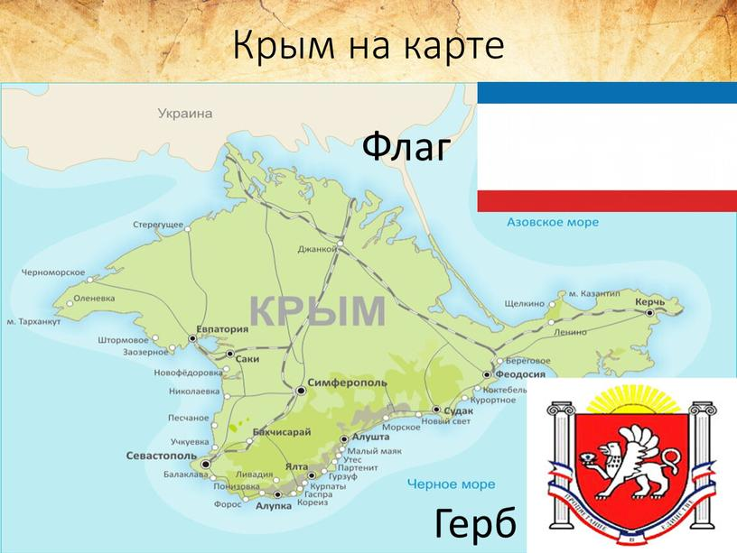 Крым на карте Флаг Герб