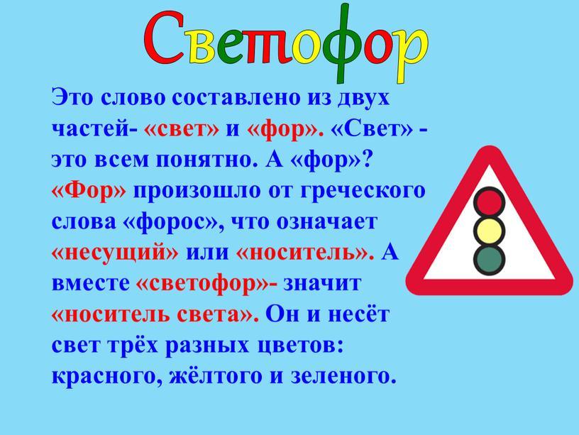 Светофор Это слово составлено из двух частей- «свет» и «фор»