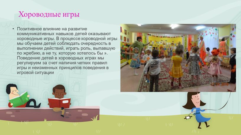 Хороводные игры Позитивное влияние на развитие коммуникативных навыков детей оказывают хороводные игры