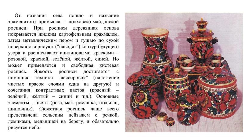 От названия села пошло и название знаменитого промысла – полховско-майданской росписи
