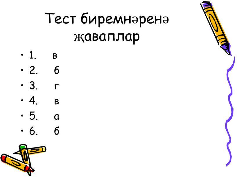 Тест биремнәренә җаваплар 1. в 2