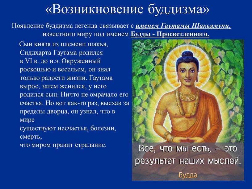 Возникновение буддизма» Появление буддизма легенда связывает с именем