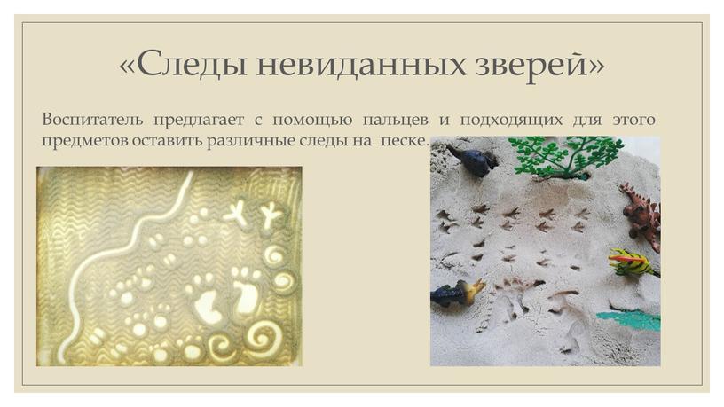 Следы невиданных зверей» Воспитатель предлагает с помощью пальцев и подходящих для этого предметов оставить различные следы на песке