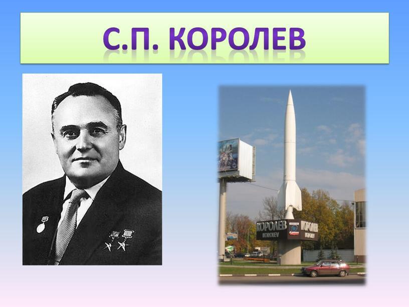 С.П. Королев