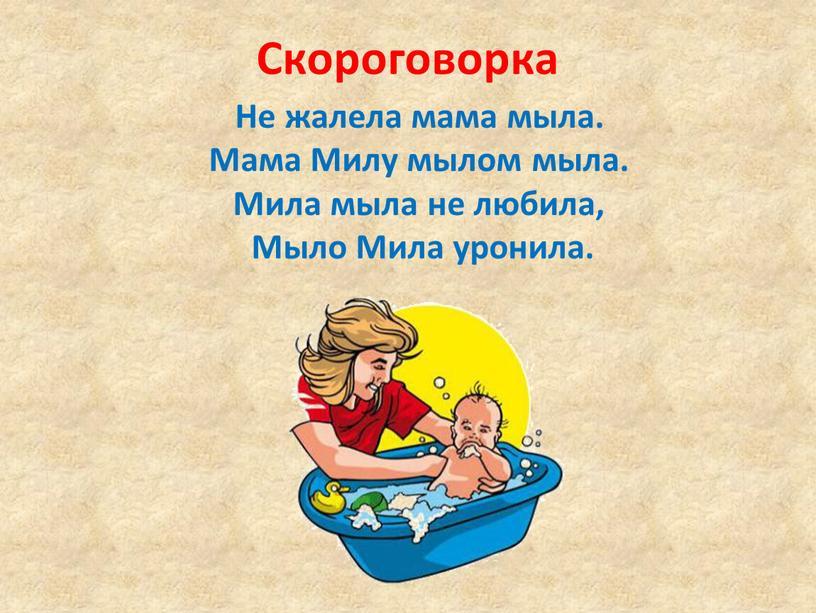 Скороговорка Не жалела мама мыла