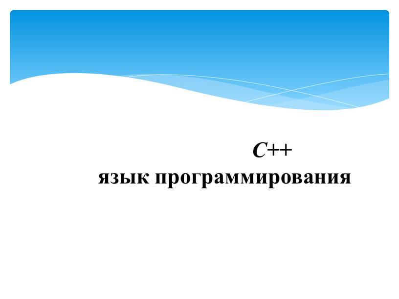 С++ язык программирования