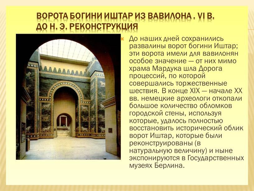 Ворота богини Иштар из Вавилона
