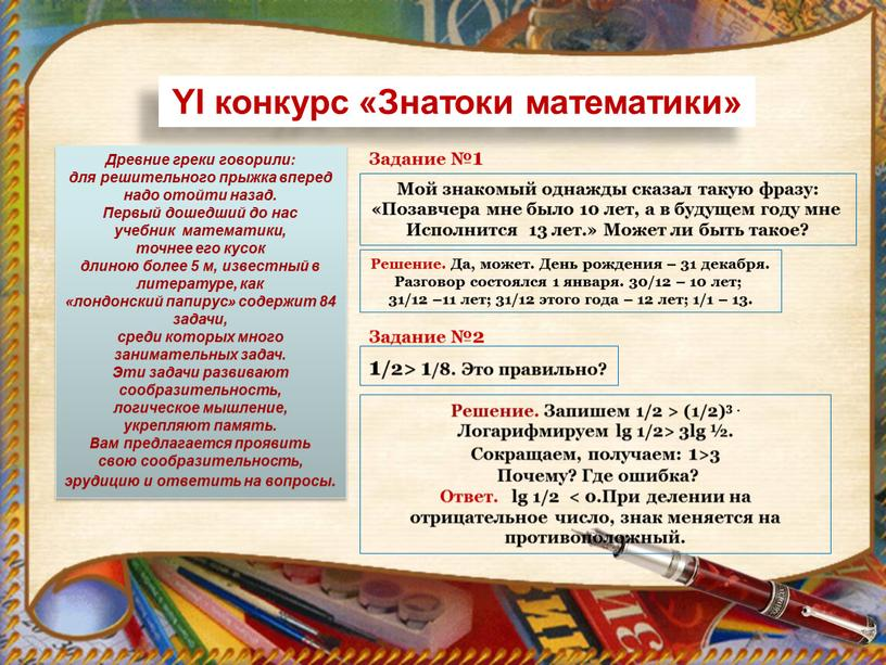 YI конкурс «Знатоки математики»