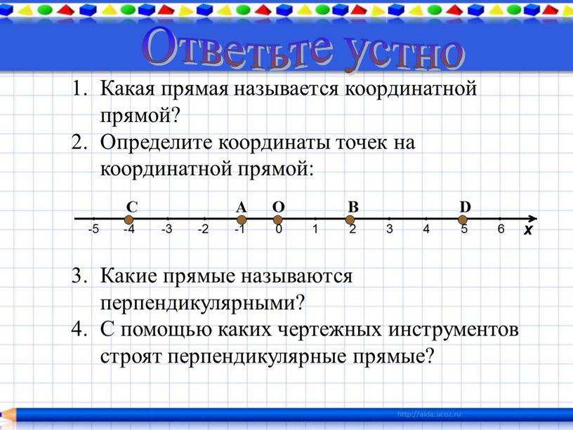 Какая прямая называется координатной прямой?