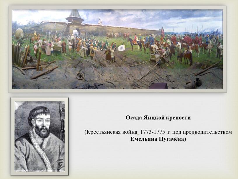 Осада Яицкой крепости (Крестьянская война 1773-1775 г