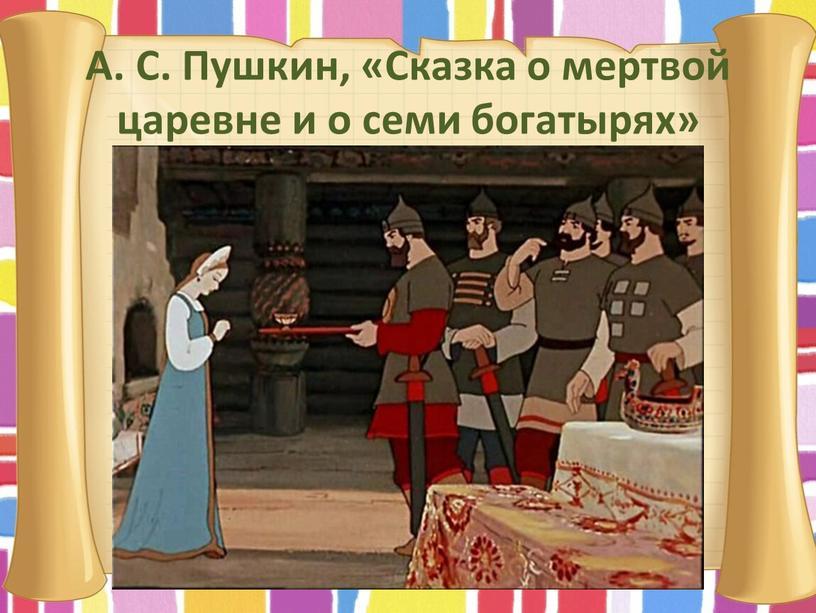 А. С. Пушкин, «Сказка о мертвой царевне и о семи богатырях»