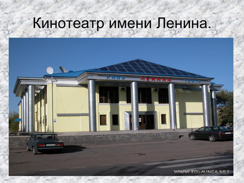 Кинотеатр имени Ленина.