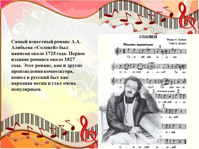 Самый известный романс А.А. Алябьева «Соловей» был написан около 1725 года