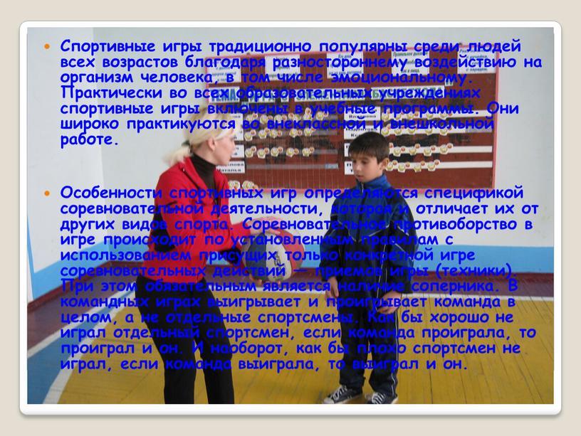 Спортивные игры традиционно популярны среди людей всех возрастов благодаря разностороннему воздействию на организм человека, в том числе эмоциональному