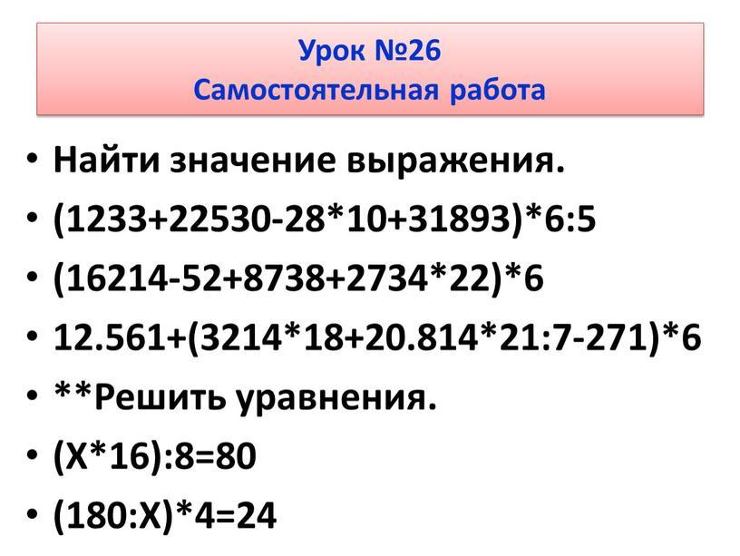 Найти значение выражения. (1233+22530-28*10+31893)*6:5 (16214-52+8738+2734*22)*6 12