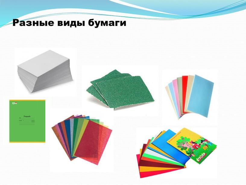 Разные виды бумаги