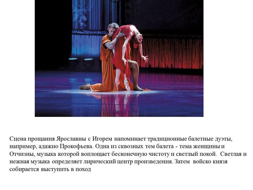 Сцена прощания Ярославны с Игорем напоминает традиционные балетные дуэты, например, адажио