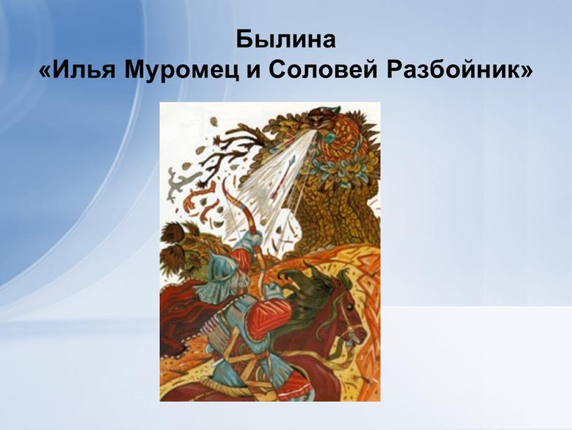 Былина «Илья Муромец и Соловей