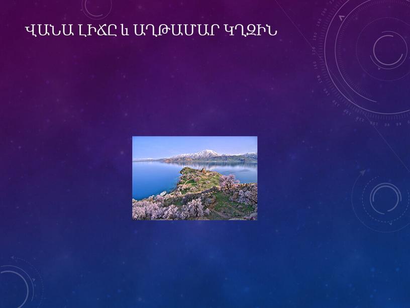 Վանա Լիճը և Աղթամար կղզին
