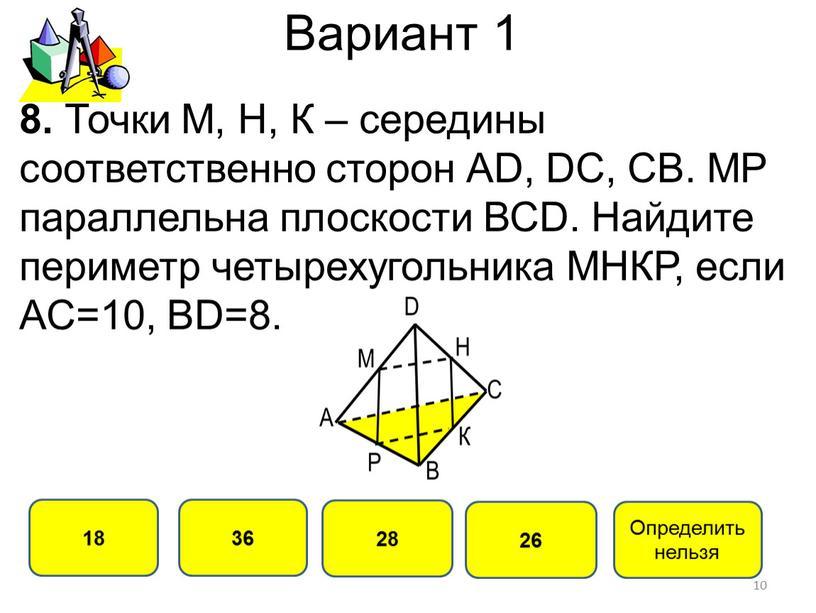 Вариант 1 36 18 28 26 10 8. Точки