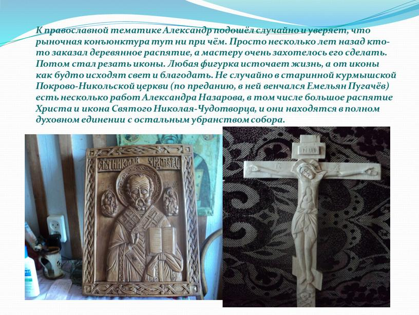 К православной тематике Александр подошёл случайно и уверяет, что рыночная конъюнктура тут ни при чём