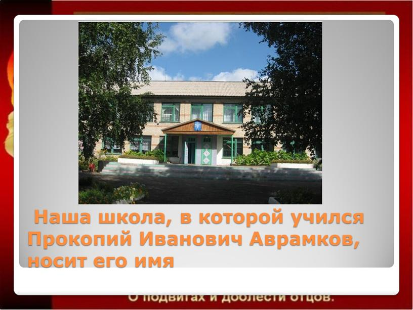 Наша школа, в которой учился Прокопий