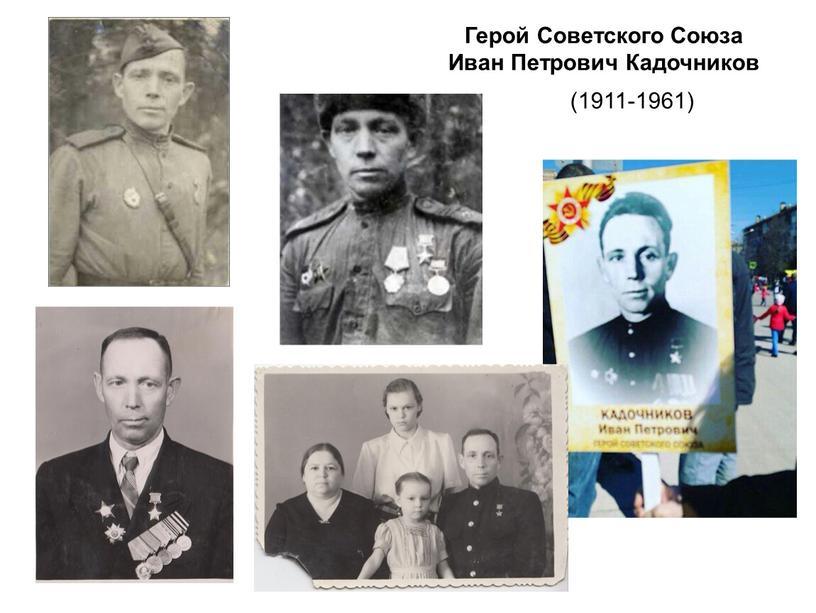 Герой Советского Союза Иван Петрович