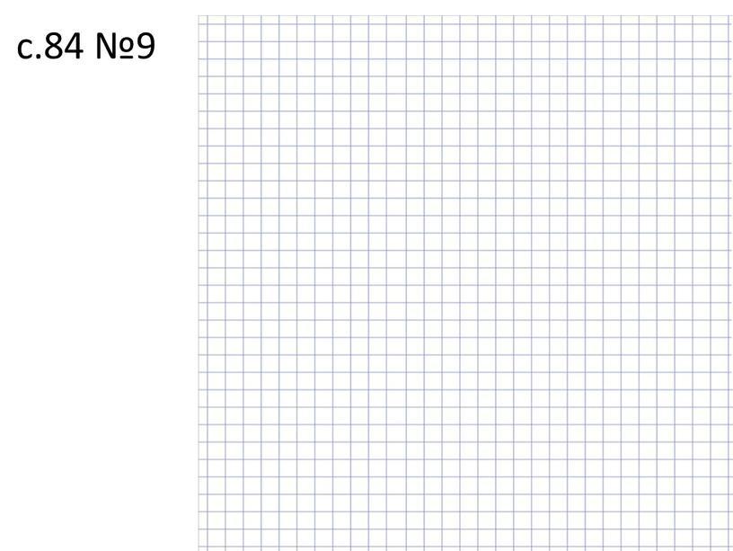 с.84 №9