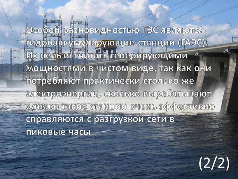 Особой разновидностью ГЭС являются гидроаккумулирующие станции (ГАЭС)