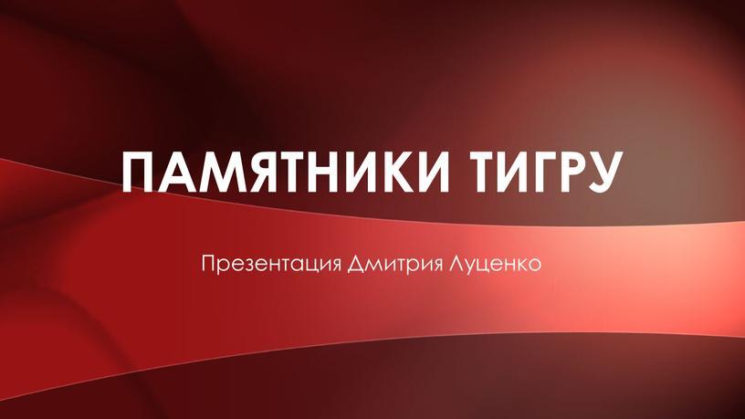 Памятники тигру Презентация Дмитрия