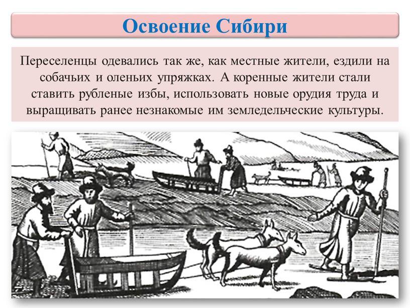 Переселенцы одевались так же, как местные жители, ездили на собачьих и оленьих упряжках