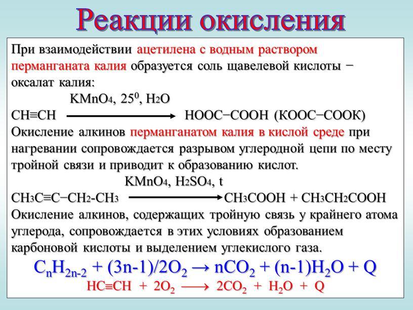 При взаимодействии ацетилена с водным раствором перманганата калия образуется соль щавелевой кислоты − оксалат калия: