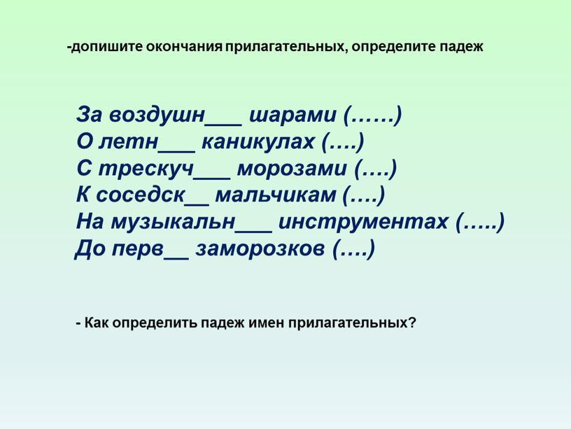 За воздушн___ шарами (……) О летн___ каникулах (…