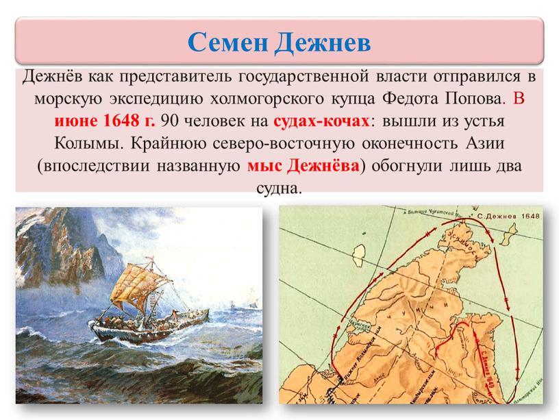 Дежнёв как представитель государственной власти отправился в морскую экспедицию холмогорского купца