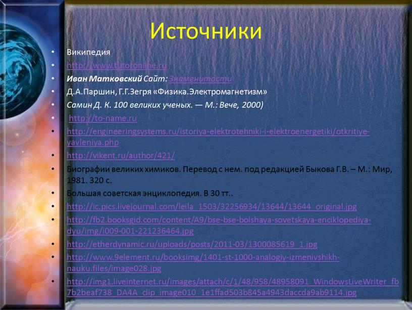 Источники Википедия http://www