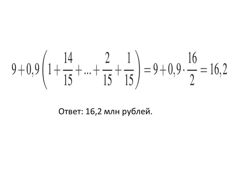Ответ: 16,2 млн рублей.