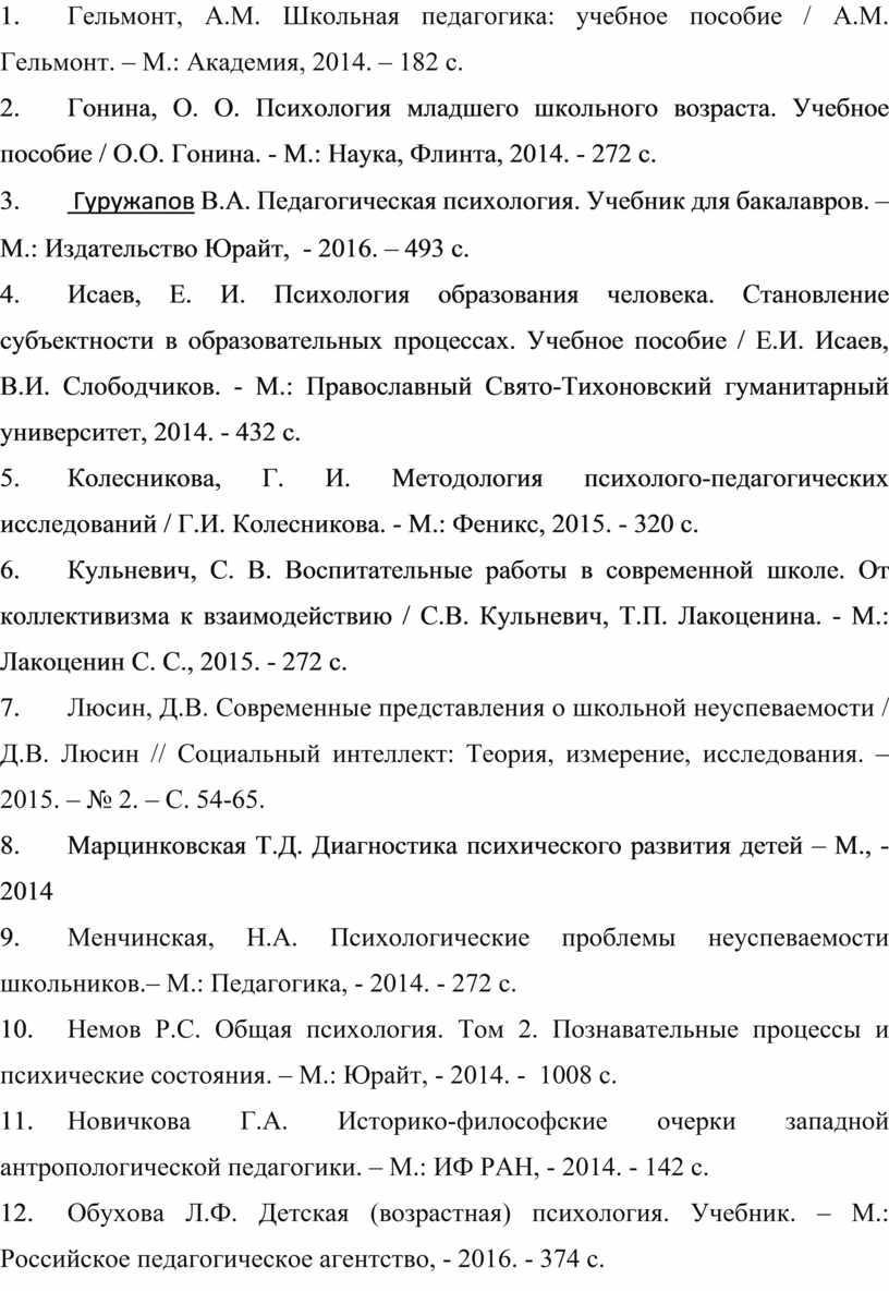 Гельмонт, А.М. Школьная педагогика: учебное пособие /