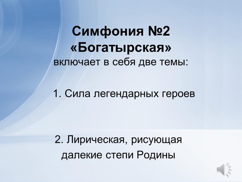 Симфония №2 «Богатырская» включает в себя две темы: 1