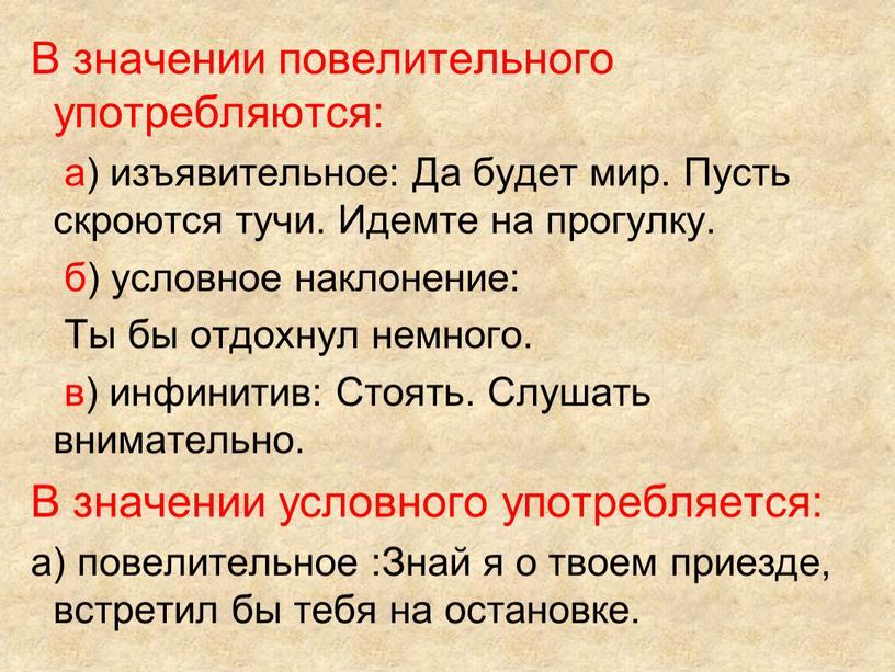 В значении повелительного употребляются: а) изъявительное: