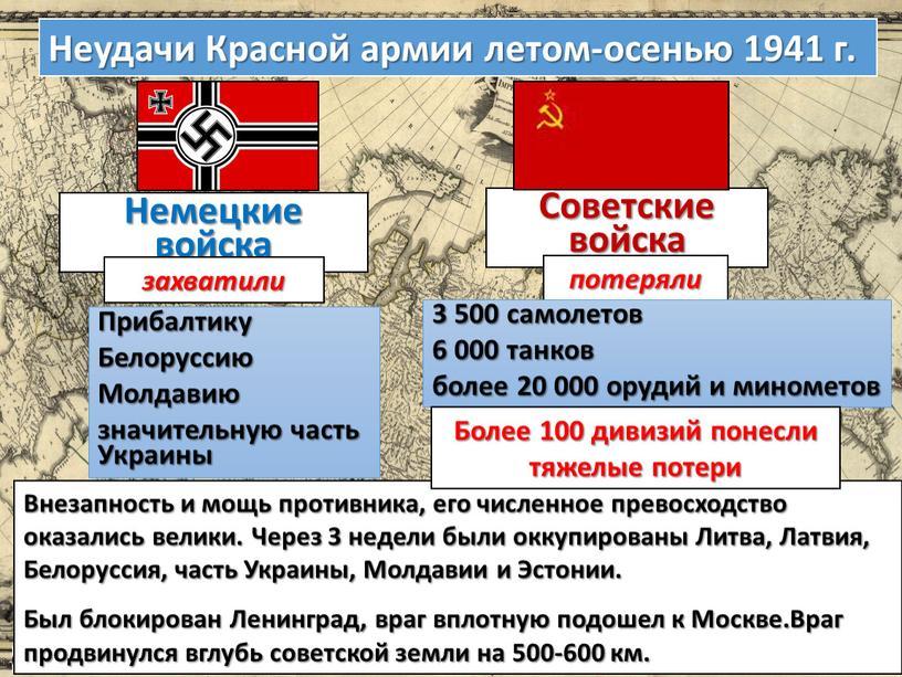 Неудачи Красной армии летом-осенью 1941 г