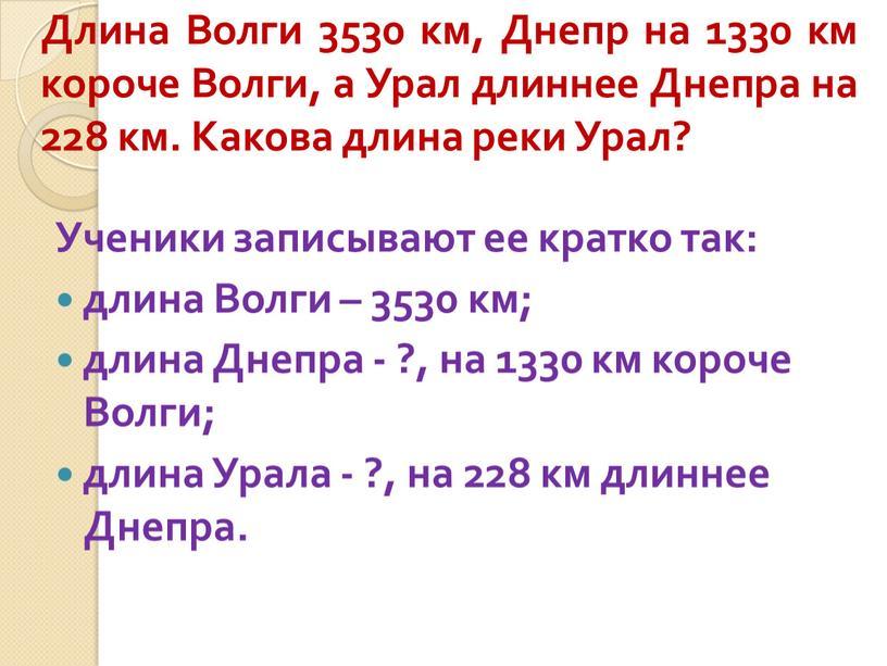 Длина Волги 3530 км, Днепр на 1330 км короче