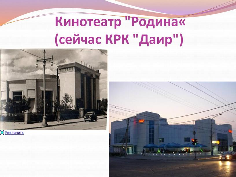 "Кинотеатр ""Родина« (сейчас КРК ""Даир"")"